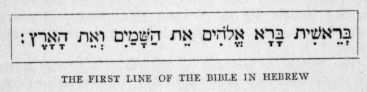 THE FIRST LINE OF THE BIBLE IN HEBREW